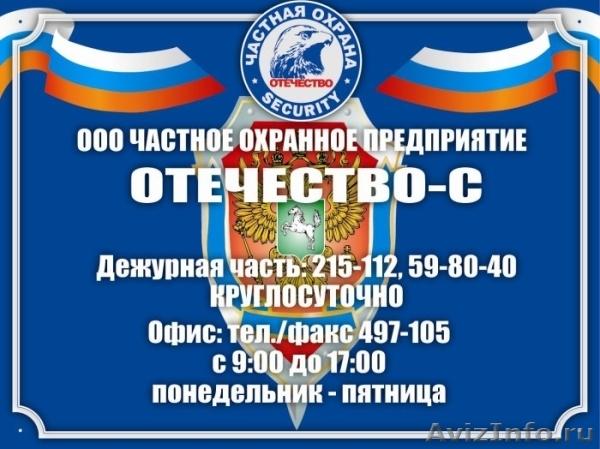 Частное охранное предприятие ООО ЧОП Буслай в Москве