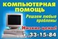Компьютерная помощь в Томске на дому