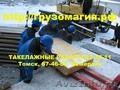 Такелаж медицинского оборудования 22-35-11 Томск,  67-46-00  Кемерово