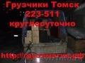Грузчики!!!  Томск 223-511  http://грузомагия.рф - Изображение #9, Объявление #190701