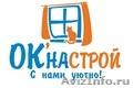 ОкнаСтрой,  ООО СтандартСервис