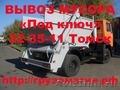 ВЫВОЗ МУСОРА  «Под ключ» 22-35-11 Томск