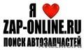 Поиск автозапчастей по VIN- коду,  номеру кузова и не только,  на сайте zap-online
