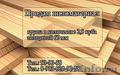 Продам пиломатериал груша 2, 5 куба толщиной 60 мм Томск
