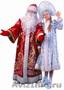 Поздравления Деда Мороза и Снегурочки с выездом