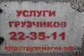 грузомагия грузчики, Объявление #512067