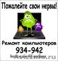 Ремонт компьютеров и ноутбуков в Томске, Объявление #505725