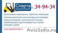 вывоз мусора 34-94-34 & spartatomsk.ru
