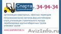 грузчики & spartatomsk.ru & 34-94-34