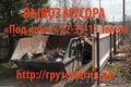 Грузчики 223511 - Изображение #2, Объявление #553229