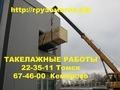 Грузчики Вывоз мусора «Под ключ» 22-35-11 Томск