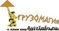 Сборка мебели 22-35-11 Томск