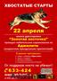 Соревнования по дрессировке 21-22 апреля 2012г