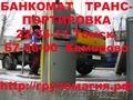 Разнорабочие БАНКОМАТ ГРУЗЧИКИ 22-35-11 ТОМСК