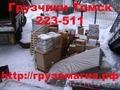УСЛУГИ ГРУЗЧИКОВ - ТАКЕЛАЖНИКОВ 22-35-11 Томск