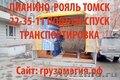 Услуги Грузчиков в Томске 223-511