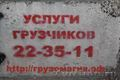 Грузчики - Дорого 223-511 ТОМСК