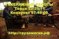Такелаж ПРОМЫШЛЕННОГО ОБОРУДОВАНИЯ 22-35-11 Томск,  67-46-00  Кемерово
