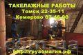ПРОМЫШЛЕННОЕ ОБОРУДОВАНИЕ ТАКЕЛАЖ 22-35-11 Томск,  67-46-00  Кемерово