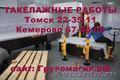 Офисный ПЕРЕЕЗД ГРУЗЧИКИ 22-35-11 ТОМСК