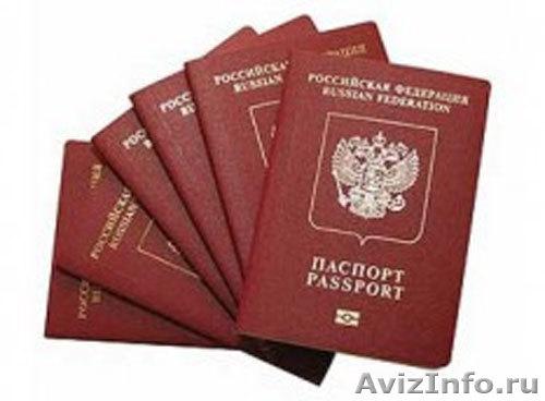 Временная и постоянная регистрация в Томске, Объявление #665989