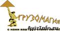 ПЕРЕЕЗДЫ Услуги Грузчиков в Томске 223-511
