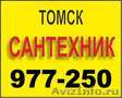 Сантехник Томск +