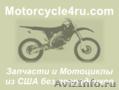 Запчасти для мотоциклов из США Томск