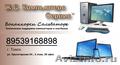 Компьютерная помощь 93_59_49!!!  - Изображение #2, Объявление #1053551