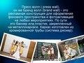 Пресс-воллы Томск