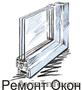 Ремонт и обслуживание пластиковых окон и дверей!