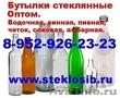 Стеклянные бутылки оптом,  водочная,  штоф,  фляжка,  укупорщик Омск,  Томск,