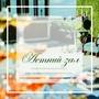 Свадебная летняя веранда в Парад парк отель