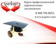 Пройти курсы переподготовки дистанционно для Томска