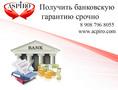 Получить банковскую гарантию срочно для Томска
