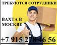 Требуется комплектовщик на производство, Объявление #1664628