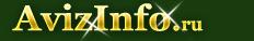 На сутки 1200 р., 1 комн., ул Герцена 74, Томск в Томске, сдам, сниму, квартиры в Томске - 1593745, tomsk.avizinfo.ru